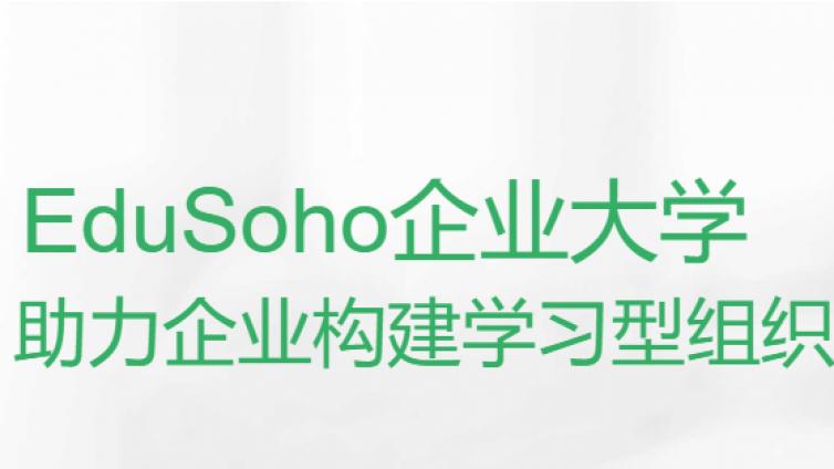 EduSoho 企业大学 5.7.0 已发布 全新钉钉用户同步机制已上线!