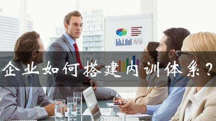 企业如何建立完善的内部培训体系?企业培训体系搭建5步法