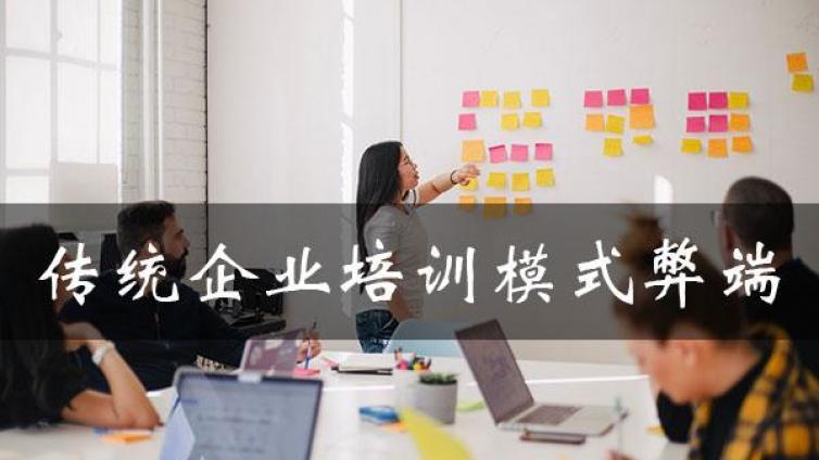 追求卓越绩效!深度探讨传统企业培训模式的弊端
