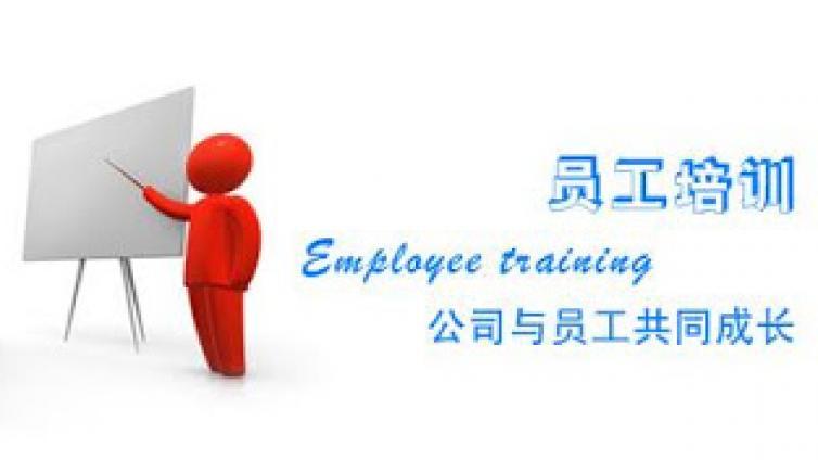 HR专区——如何进行员工培训管理