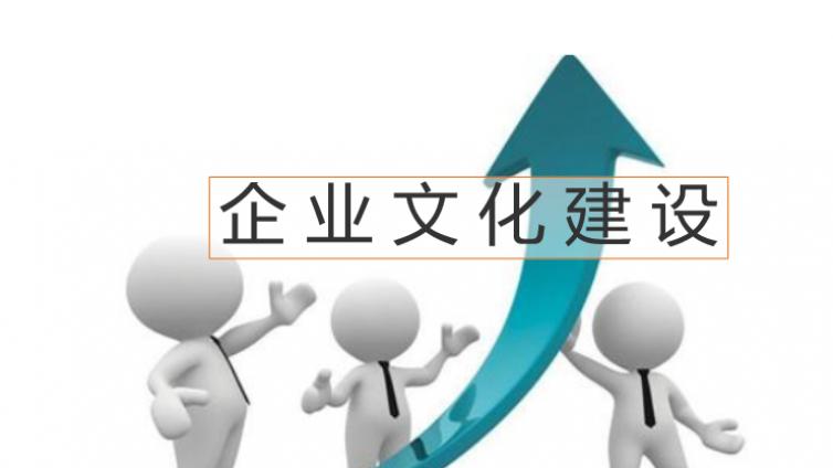HR专区——如何进行企业文化建设