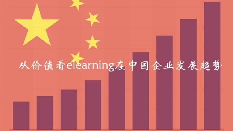 从对企业的价值看elearning在中国企业发展趋势