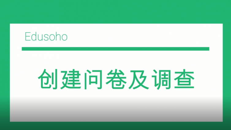 EduSoho企培版如何创建问卷及调查?
