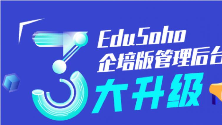 EduSoho企培版管理后台三大升级