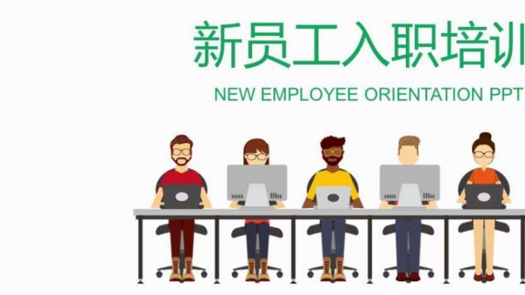 如何加强新员工的入职培训——以结果为导向的方法备受推崇