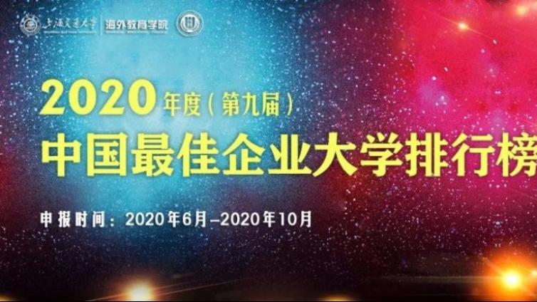 2020年中国最佳企业大学排行榜参评启动!