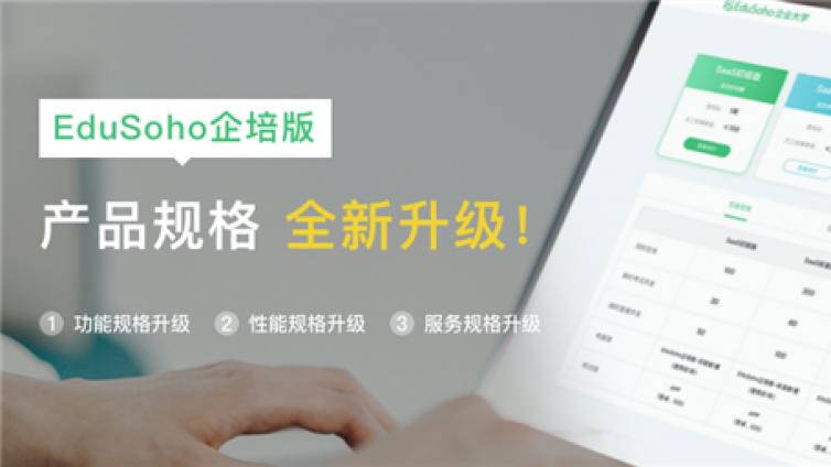 重要通知 EduSoho企培版产品规格全新升级!