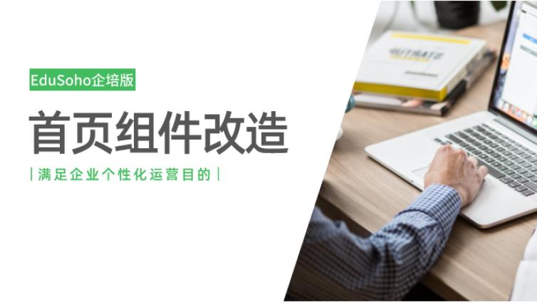 【产品更新】EduSoho企培版首页组件重新定义,设置体验全新升级!
