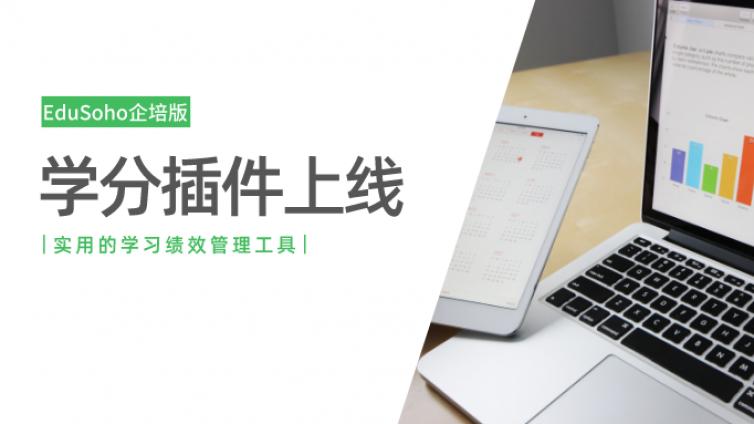 【产品更新】EduSoho企培版学分插件上线!