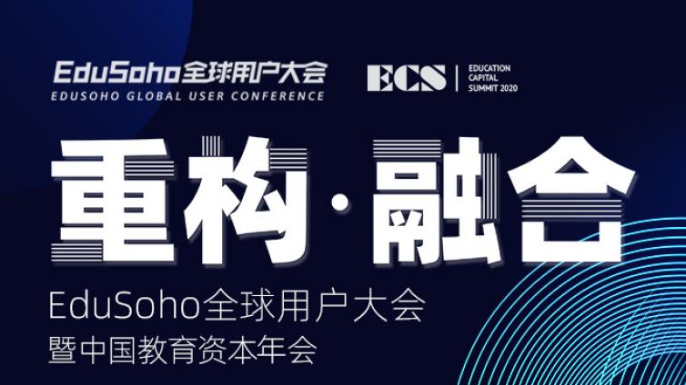 2020EduSoho全球用户大会 报名通道正式开启!