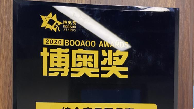 EduSoho出席中国企业数字化学习大会,凭借优质产品再次斩获博奥奖!