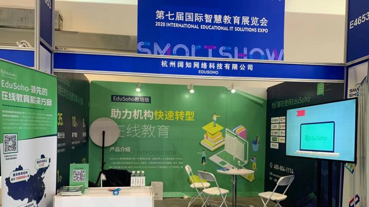 EduSoho亮相第七届国际智慧教育展,荣获2020中国校园好方案创新力品牌奖!