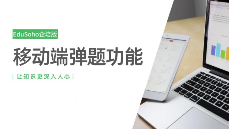 【产品更新】| EduSoho企培版移动端弹题功能上线!