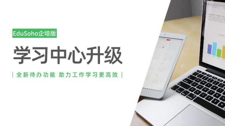 【产品更新】| EduSoho企培学习中心大升级,全新待办功能让工作学习更高效!